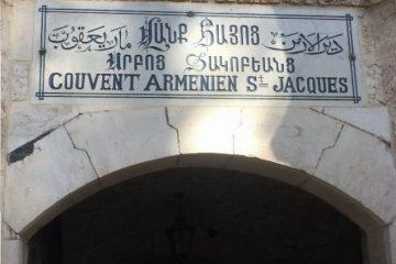 העדה הנוצרית הראשונה בירושלים – הארמנים